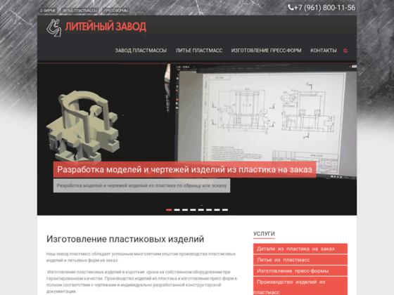 Скриншот сайта www.plast-game.ru