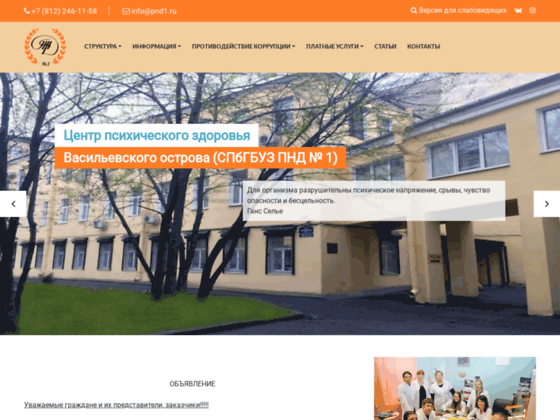 Скриншот сайта pnd1.ru