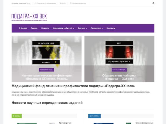 Скриншот сайта www.podagra-xxi.ru