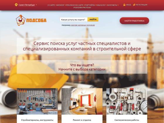 Скриншот сайта www.podsoba.com