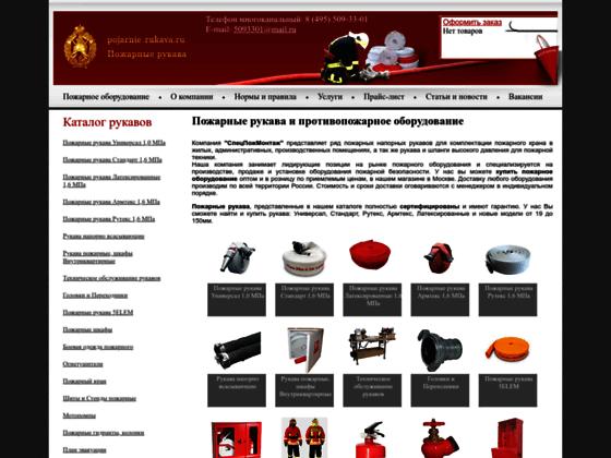 Скриншот сайта www.pojarnie-rukava.ru