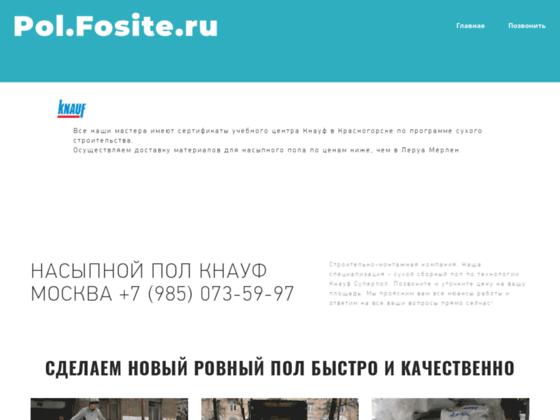Скриншот сайта pol.fosite.ru