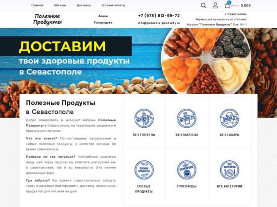 Скриншот сайта polesnie-produkty.ru