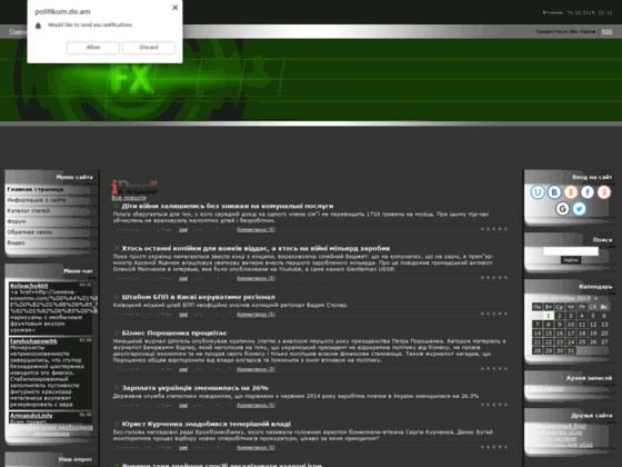 Скриншот сайта www.politikum.do.am