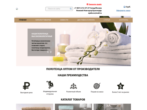 Скриншот сайта polotenca-optom.com
