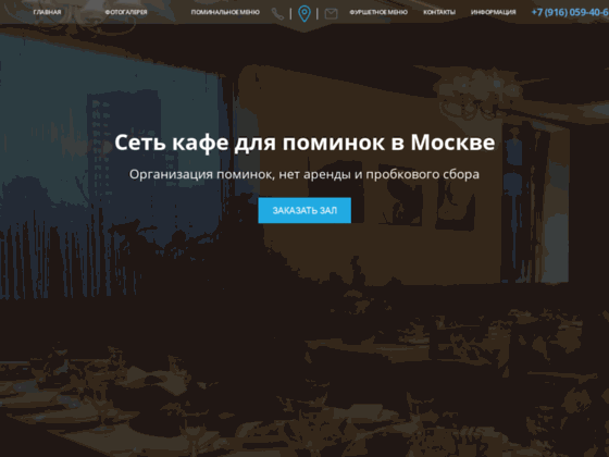 Скриншот сайта pominki-kafe.ru