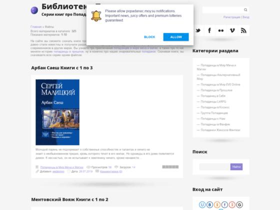 Скриншот сайта popadanec.moy.su