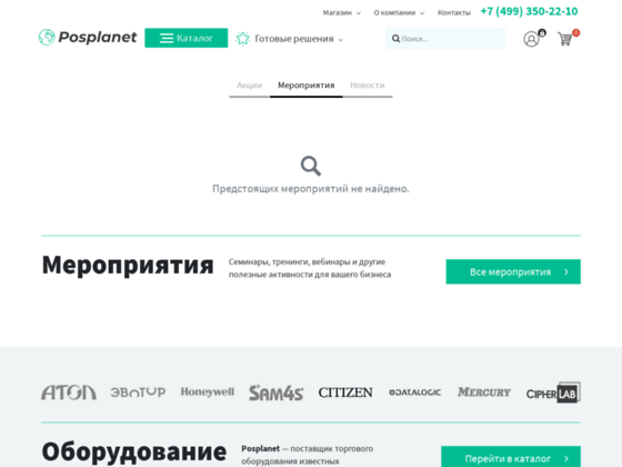 Скриншот сайта www.posplanet.ru