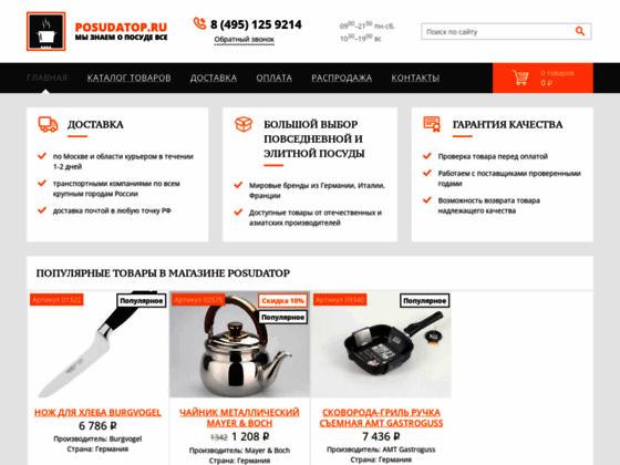 Скриншот сайта posudatop.ru