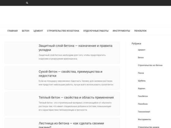 Скриншот сайта poznaibeton.ru