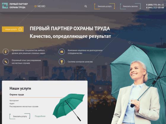 Скриншот сайта www.ppot.ru