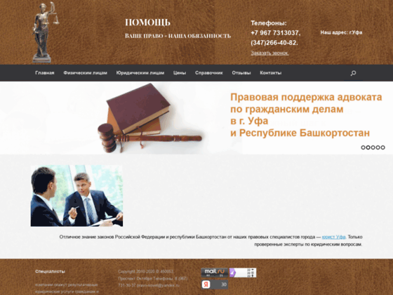 Скриншот сайта pravo-sovet.ru