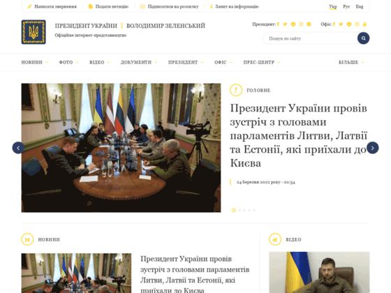 Скриншот сайта www.president.gov.ua