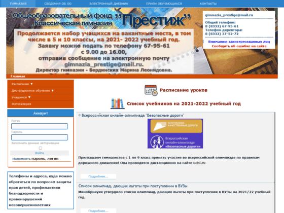 Скриншот сайта prestige-gimnasia.ru