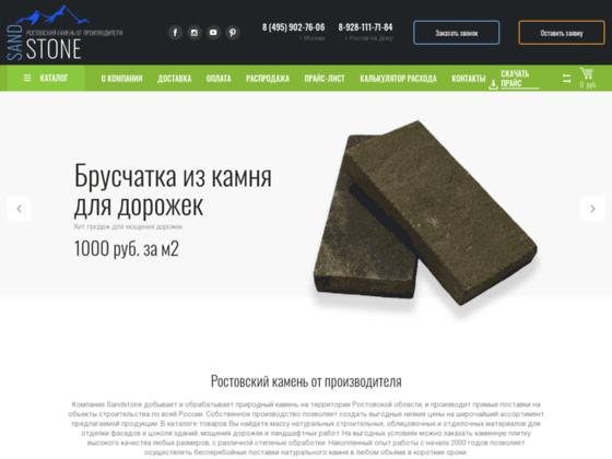 Скриншот сайта prirodnii-kamen.ru