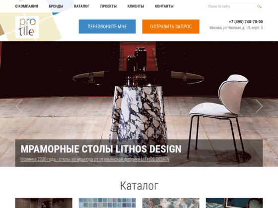 Скриншот сайта pro-tile.ru