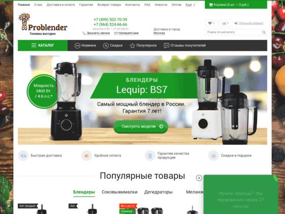 Скриншот сайта problender.ru