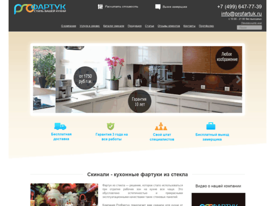 Скриншот сайта profartuk.ru