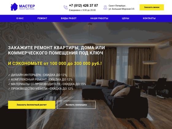 Скриншот сайта profi-mastera.ru