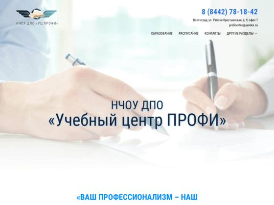Скриншот сайта proficentro.ru