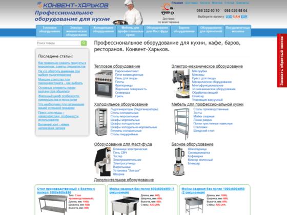 Скриншот сайта www.profkuh.com.ua