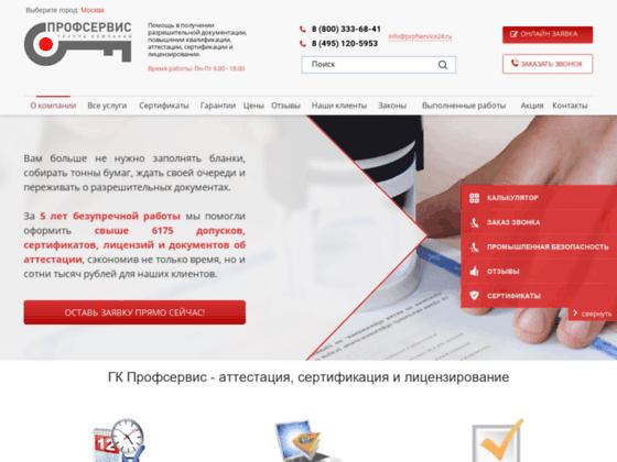 Скриншот сайта profservice24.ru