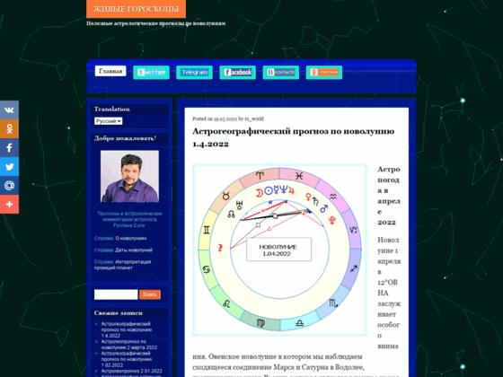 Скриншот сайта prognosis.liveastrology.org