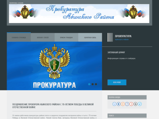 Скриншот сайта prokabinsk.ucoz.ru