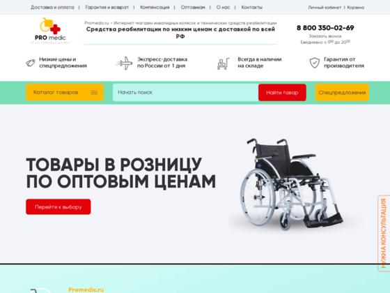Скриншот сайта promedic.ru