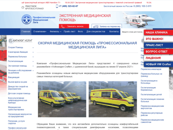 Скриншот сайта www.promeli.ru