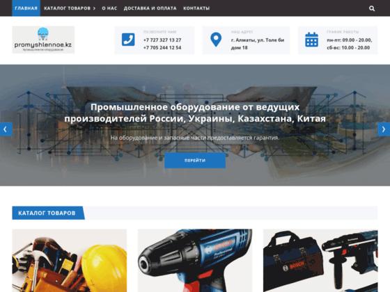 Скриншот сайта promyshlennoe.kz