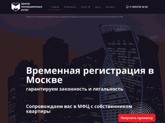Скриншот сайта propiska123.ru