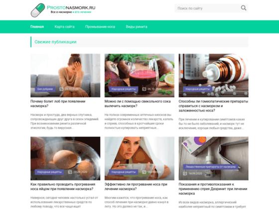 Скриншот сайта prostonasmork.ru