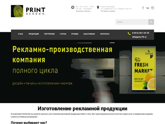 Скриншот сайта prtsc78.ru
