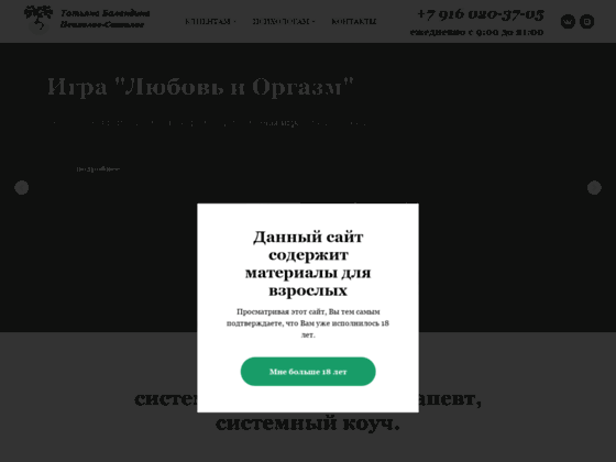 Скриншот сайта psiholog-balandina.ru