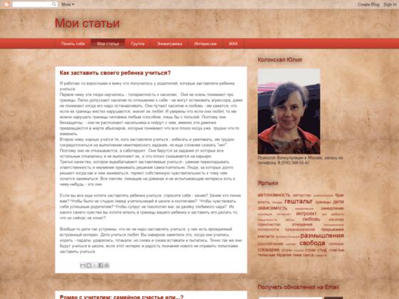 Скриншот сайта psy.kolonsky.online
