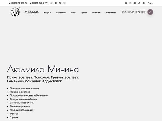 Скриншот сайта psycholog-kiev.com.ua