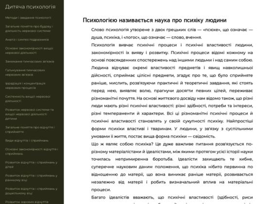 Скриншот сайта psychologia.ucoz.org