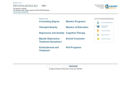 Скриншот сайта psychology63.ru