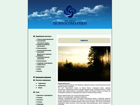 Скриншот сайта psychosomatica.ru