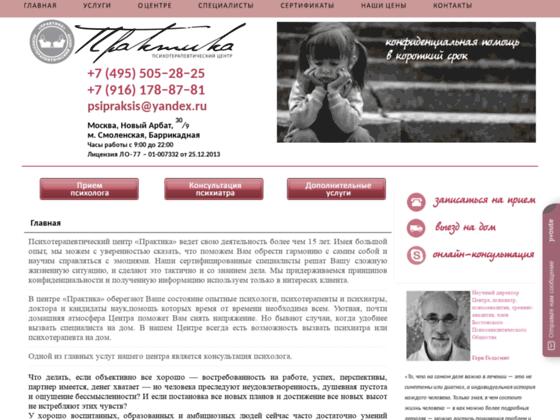 Скриншот сайта www.psypraxis.ru