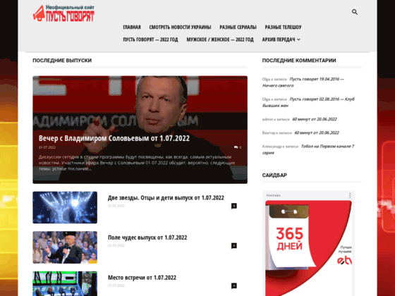 Скриншот сайта pust-govoriyat.ru