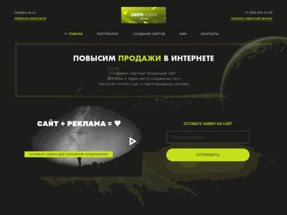 Скриншот сайта ra-sn.ru