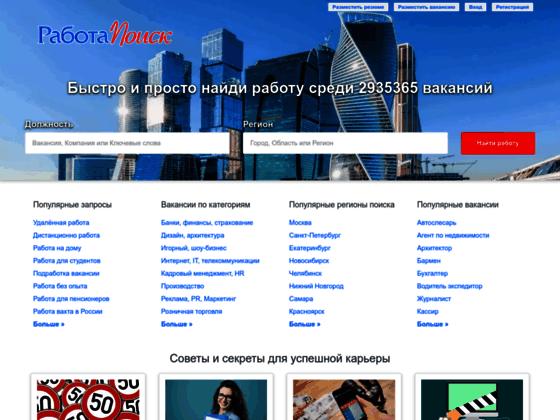 Скриншот сайта www.rabota-ipoisk.ru