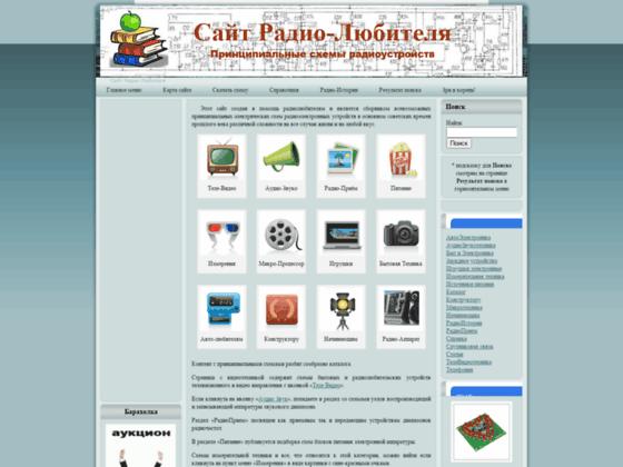 Скриншот сайта radio-shema.ru