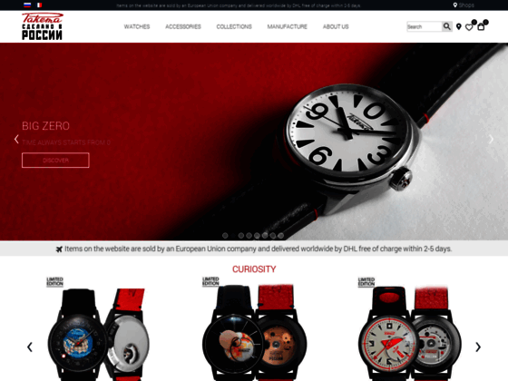 Скриншот сайта raketa.com