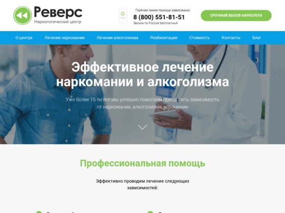 Скриншот сайта rc-revers.ru
