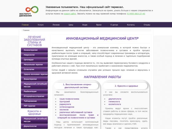 Скриншот сайта www.reabilitaciya.ru