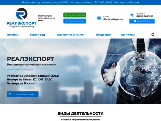 Скриншот сайта www.realexport.ru