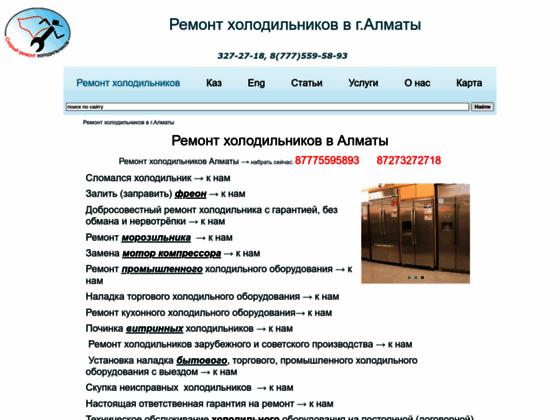 Скриншот сайта remont-holodilnikov.kz